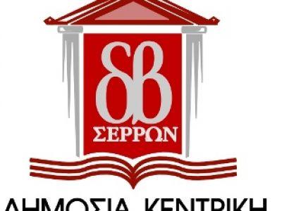 Δράσεις της Βιβλιοθήκης Σερρών