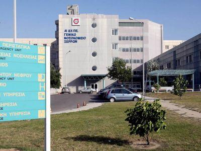 Νοσοκομείο Σερρών Νέος Αριθμός Ραντεβού