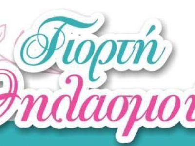 Γιορτή Θηλασμού στη Σέρρες