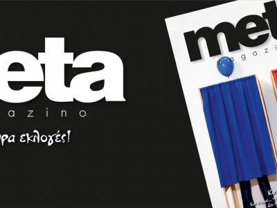 META MAGAZINO: Νέο τεύχος