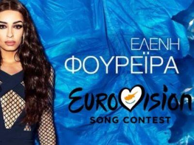 Η Φουρέιρα εκπροσωπεί την Κύπρο στην φετινή Eurovision