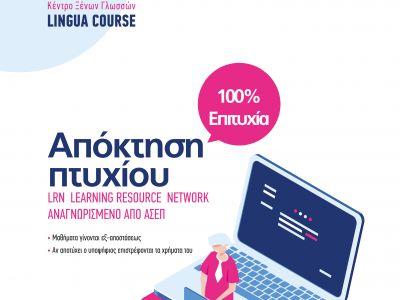 """Απόκτηση πτυχίου """"LRN LEARNING RESOURCE NETWORK"""" με μαθήματα εξ-αποστάσεως"""