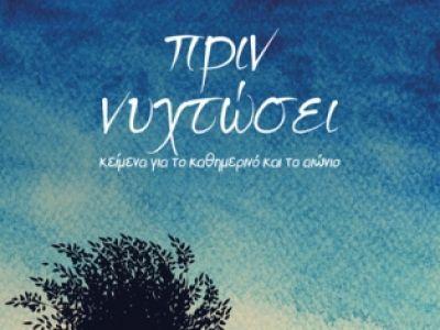Βιβλίο:Πριν Νυχτώσει