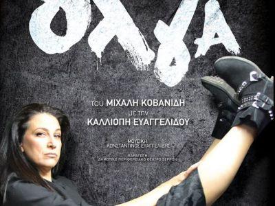 Όλγα: Η Καλλιόπη Ευαγγελίδου σε μια μοναδική παράσταση που προβλημάτισε και συγκίνησε