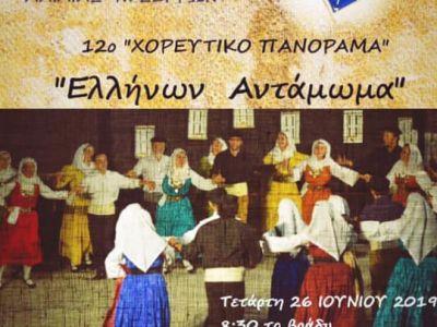 12ο Χορευτικό Πανόραμα / Λαογραφικός Όμιλος Βλάχων και Φίλων «ΛΑΪΛΙΑΣ» Ν. Σερρών