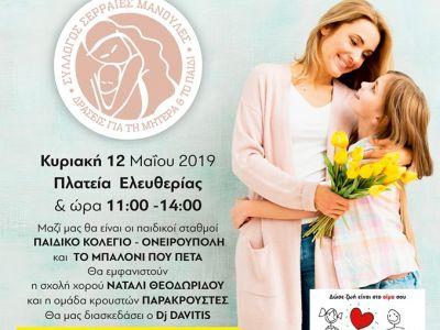 Σερραίες Μανούλες: 8η Γιορτή της Μητέρας