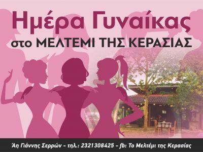 """Γιορτή της γυναίκας στο """"Μελτέμι της Κερασίας"""""""