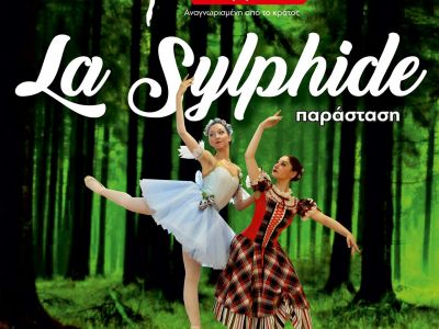 La Sylphide παράσταση από την Σχολή Χορού Ιρένα Αναστασία Μπρέκου