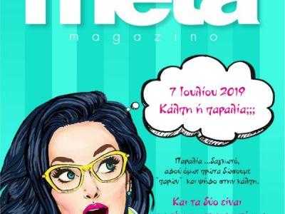 ΜΕΤΑ magaznino / Νέος τεύχος