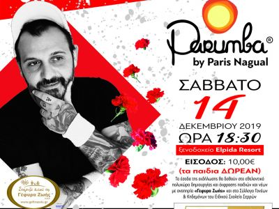 """Parumba"" by Paris Nagual ΕΡΧΕΤΑΙ ΣΤΙΣ ΣΕΡΡΕΣ!!!"