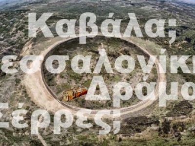 Δραμινοί, Καβαλιώτες και Θεσσαλονικείς «καλοβλέπουν» την Αμφίπολη! Εμείς τι κάνουμε;