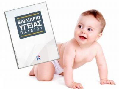 Αυτό είναι το νέο Βιβλιάριο Υγείας Παιδιού