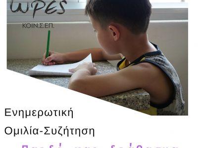 Παιδί και Διάβασμα: ώρα για πρόγραμμα!