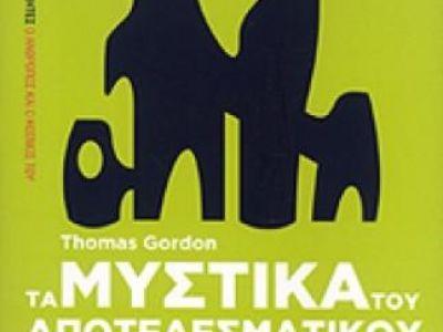 Βιβλίο: Τα μυστικά του αποτελεσματικού γονέα
