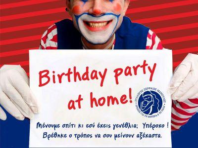 CHRIS ATMA: Κάνει έκπληξη σε όποιον γιορτάζει!!!
