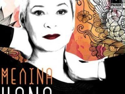 Live η Μελίνα Κανά στις Σέρρες