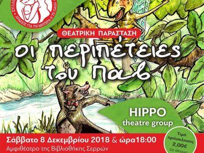 ΘΕΑΤΡΙΚΗ ΠΑΡΑΣΤΑΣΗ από Hippo Group & Σερραίες Μανούλες