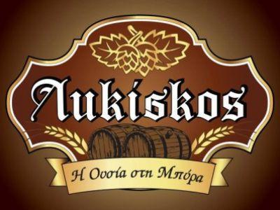 7ο Oktoberfest by Lukiskos
