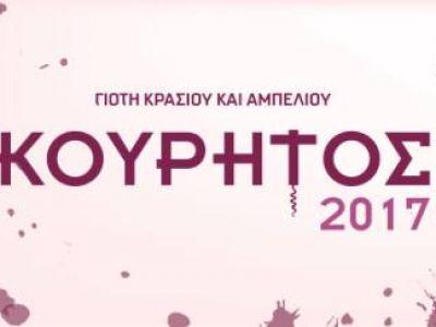 Ροδολίβος: Γιορτή κρασιού Κουρήτος 2017