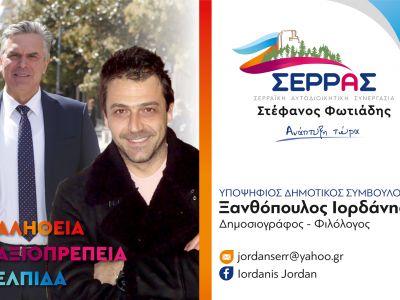 Ιορδάνης Ξανθόπουλος / Υποψήφιος Δημοτικός Σύμβουλος Σερρών με τον Στέφανο Φωτιάδη