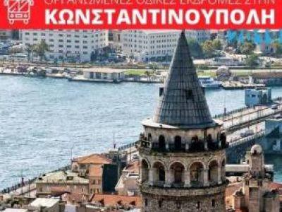 Οδική Εκδρομή στην Κωνσταντινούπολη τον Φεβρουάριο