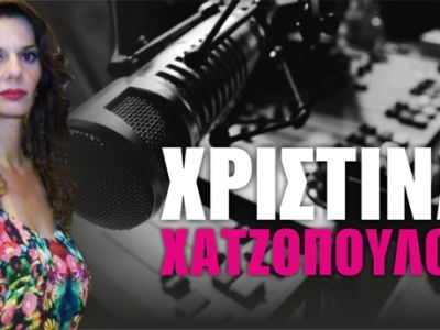"interview: Χριστίνα Χατζοπούλου ""νομίζω πως είναι καθαρά στο χέρι της γυναίκας να δημιουργήσει το κατάλληλο κλίμα και να διατηρεί ζωντανό το ενδιαφέρον του συντρόφου της"""