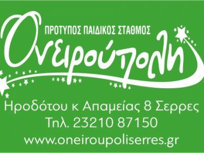 Αυτοί είναι οι Σερραίοι επαγγελματίες που στηρίζουν την 7η Γιορτή Μητέρας από το Σύλλογο Σερραίες Μανούλες