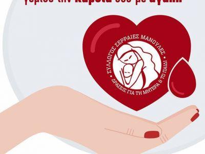 ΣΥΛΛΟΓΟΣ ΣΕΡΡΑΙΕΣ ΜΑΝΟΥΛΕΣ: Δώσε αίμα και γέμισε την καρδιά σου με αγάπη
