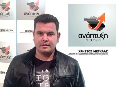 interview: Γιώργος Ασημώνης