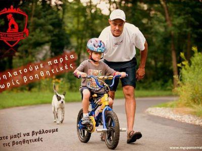 Νέο τμήμα Junior του ΜΓΣ Πανσερραϊκός - Ποδηλασία-Τρίαθλος