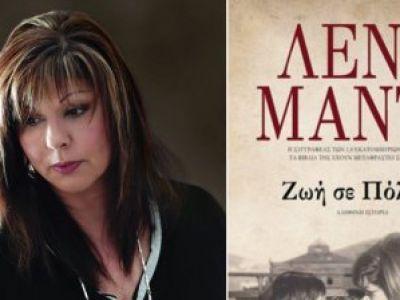 Βιβλίο:Η Λένα Μαντά στις Σέρρες