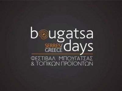 Bougatsa Days 2017
