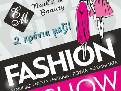"""Η μόδα συναντά την ομορφιά στο """"Fashion Show"""" που διοργανώνει το """"E M nails & beauty"""""""