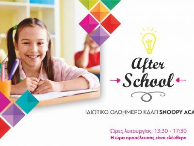 Το 1ο και μοναδικό  AFTER SCHOOL ολοήμερο σχολείο για όλα τα παιδιά της πόλης και μέσω ΕΣΠΑ!!!