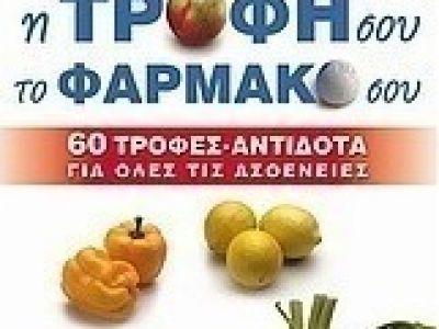 Βιβλίο: Η τροφή σου το φάρμακο σου