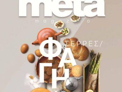 Το νεό τεύχος του ΜΕΤΑ magazino... νοστιμίζει την πόλη!